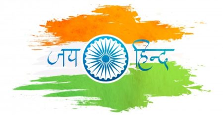 indian-flag-design-made-by-abstract-brush-strokes-with-hindi-text-jai-hind-victory-india-happy-independence-day_1302-5678